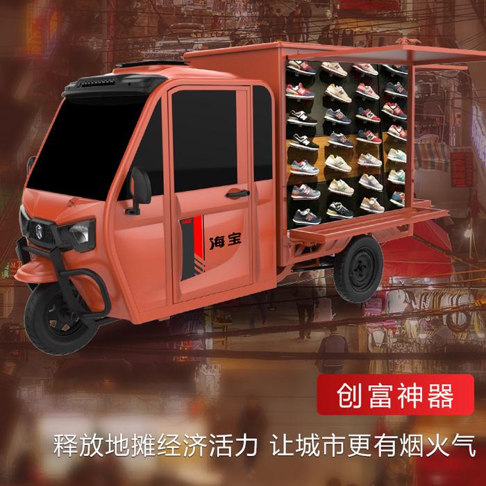 title='海宝售货车'